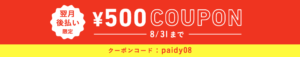 paidy_coupon_a_03
